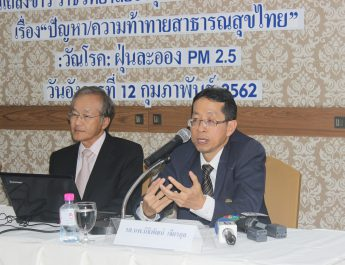 ราชวิทยาลัยอายุรแพทย์ฯแนะทางแก้ปัญหา และความท้าทายสาธารณสุขไทย เรื่อง วัณโรคและฝุ่นละออง PM 2.5