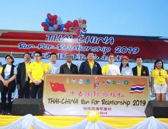 ชาวจีนกว่า 3,500  คนร่วมสร้างปรากฎการณ์ครั้งแรกในไทยในงานวิ่งมาราธอนสัมพันธไมตรีไทย-จีน ครบรอบ 44 ปี