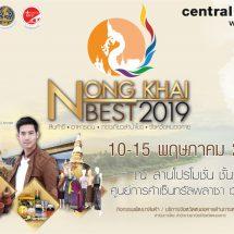 จังหวัดหนองคาย ขอเชิญเที่ยวชมงาน Nong Khai Best 2019