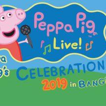 ครั้งแรกในประเทศไทย กับขวัญใจเด็กๆจากเกาะอังกฤษ PEPPA PIG LIVE CELEBRATION 2019 IN BANGKOK พร้อมโชว์เต็มรูปแบบ 12-14 กรกฎาคม นี้