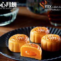 """""""ร้านเอ็ม เอ็กซ์ เค้ก แอนด์ เบเกอรี่"""" ส่งตรง """"HONG KONG MX MOONCAKES"""" จากฮ่องกง  ต้อนรับเทศกาลไหว้พระจันทร์ 2562"""
