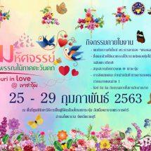 """""""มหัศจรรย์พรรณไม้ภาคตะวันตก"""" Ratchaburi in Love @ เขาชะงุ้ม"""