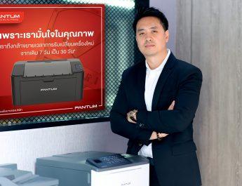 """แพนทั่ม (ประเทศไทย) เปิดแคมเปญใหม่เขย่าวงการเลเซอร์พรินเตอร์ """"เครื่องเสียเปลี่ยนเครื่องฟรี"""" เพิ่มจาก 7 วันเป็น 30 วัน"""