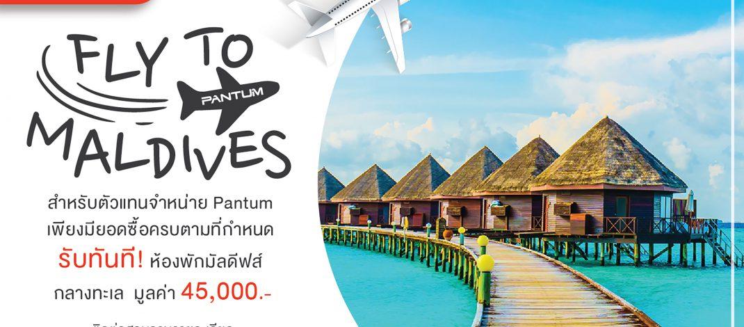 แพนทั่มจัดแคมเปญพิเศษ Pantum fly to maldives