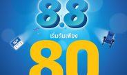 เอส เอฟ จัดโปรโมชั่นพิเศษ รับวันที่ 8 เดือน 8 เอส เอฟ พลัส ดูหนังเริ่มต้น 80 บาท ทุกเรื่องทุกรอบ ตลอดวัน !!!