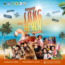 ระยอง ปิดถนนเลียบหาด กระตุ้นท่องเที่ยว ผนึกกำลังจัดคอนเสิร์ต New Normal Rayong Long Beach Festival 2020