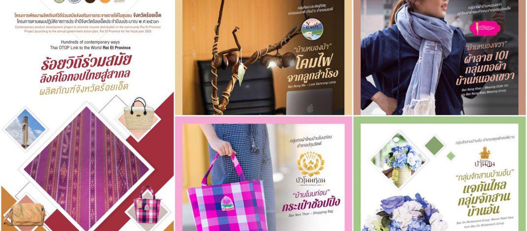 """ชวนสัมผัสมนต์เสน่ห์ """"20 งานหัตถกรรมร่วมสมัย"""" ของชาวร้อยเอ็ด  ที่จะทำให้คนรุ่นใหม่ตกหลุมรักและสนุกกับวิถีการแต่งตัวกลิ่นอายไทยอีสานแบบใหม่มากยิ่งขึ้น"""