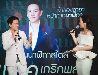 5 นาฬิกาคู่ใจ ใส่แล้วปัง ของ 5 Celebrity ชื่อดังเมืองไทย