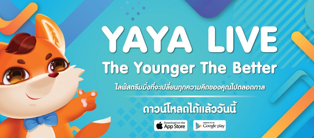 YAYA LIVE THAILAND แอปพลิเคชันไลฟ์สตรีมดาวรุ่ง รวมความบันเทิงทุกรูปแบบไว้ในแพลตฟอร์ม